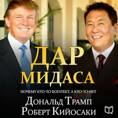 Midas Touch: Why Some Entrepreneurs Get Rich-And Why Most Don't [Russian Edition] by Donald J. Trump audiobook
