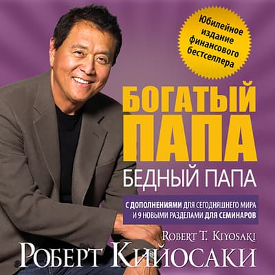 Rich Dad, Poor Dad. The 20th Anniversary Edition. (Russian Language Edition) by Robert T. Kiyosaki audiobook