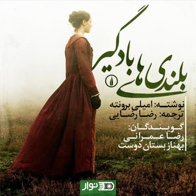 Wuthering Heights - بلندی های بادگیر by Emily Brontë audiobook