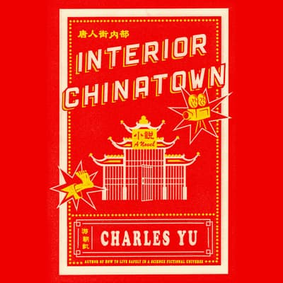 Interior Chinatown by Charles Yu audiobook