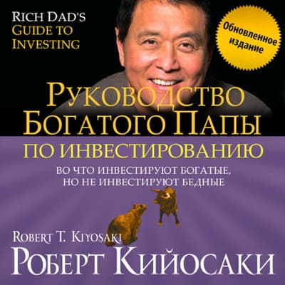 Rich Dad's Guide to Investing. What the Rich Invest in, That the Poor and the Middle Class Do Not [New Russian Edition] by Robert Kiyosaki audiobook