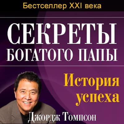 Robert Kiyosaki: The Life Principles for Success by George J. Thompson audiobook